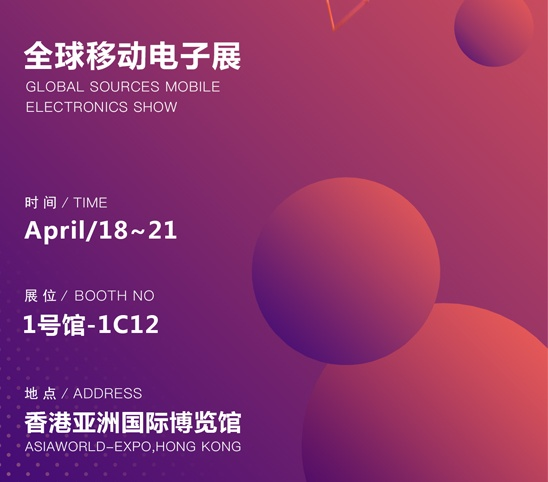 2019 Global sources Mobile  Electronics Show